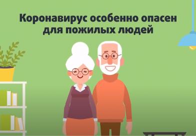 Как пожилым людям снизить риск заражения COVID-19.