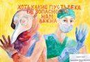 В Тюменской области стартовал конкурс детского рисунка «Охрана труда глазами детей»