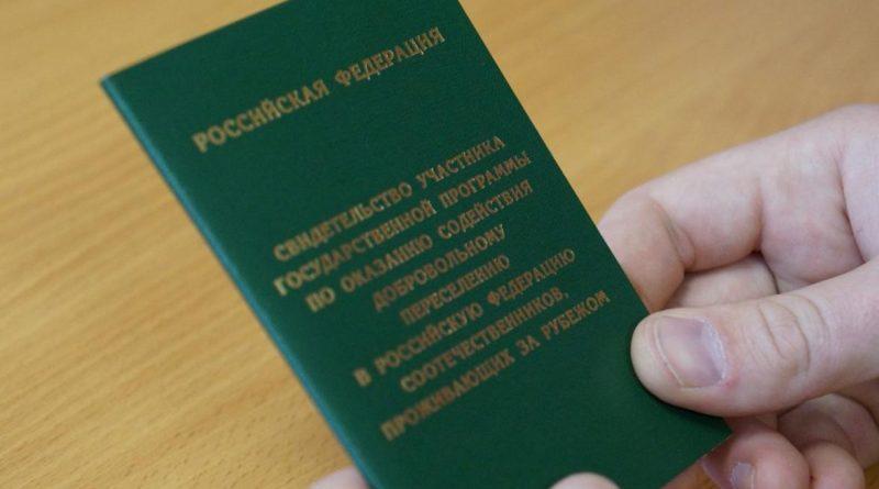 Информация  по вопросам миграции об оказании содействия добровольному переселению соотечественников.