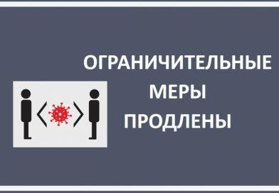 Ряд ограничительных мер, введенных для предотвращения распространения COVID-19, продлен в Тюменской области до 28 февраля