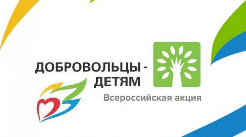 Тюменская область вошла в число лидеров акции «Добровольцы — детям»
