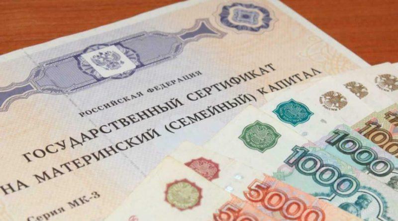 В Тюменской области увеличили размер выплаты из средств маткапитала