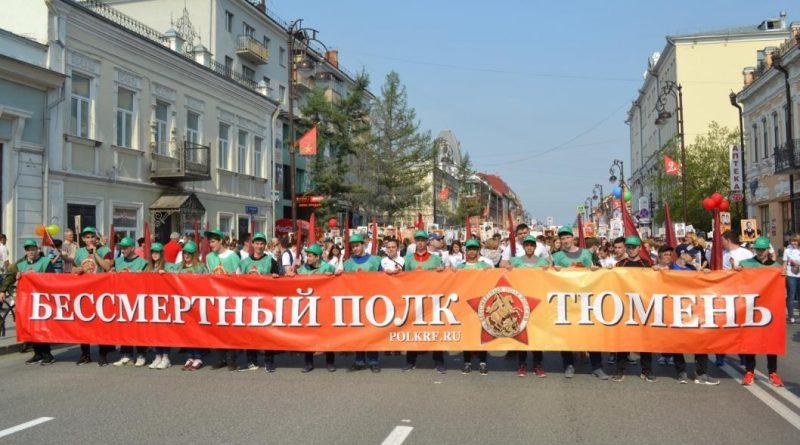 Шествие Бессмертного полка перенесли на 24 июня.