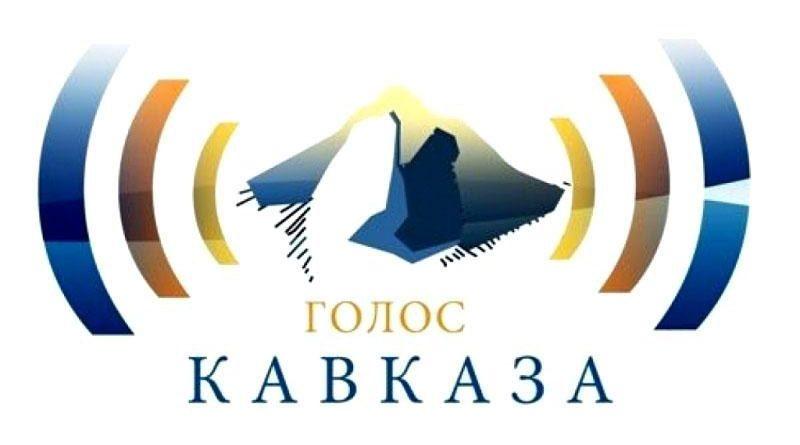 О проведении X Всероссийского радиофестиваля «Голос Кавказа»